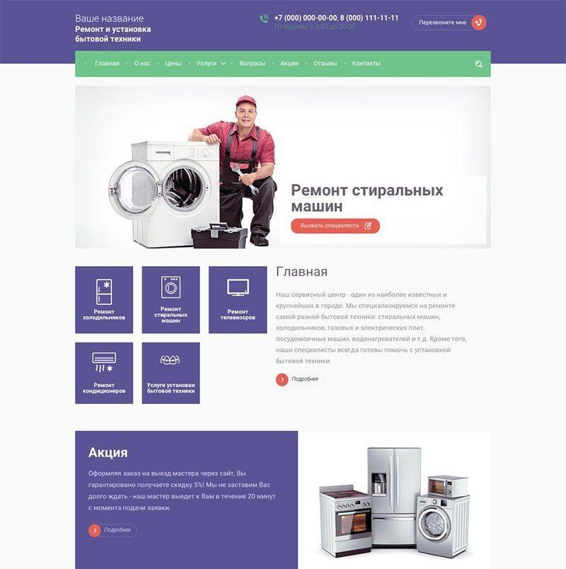 Создание сайта ремонт бытовой техники создание сайта с python с нуля