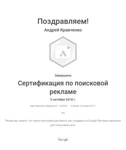 Кравченко Google